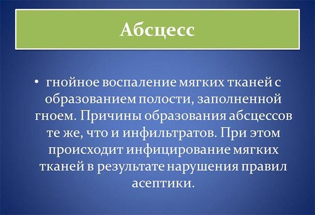 """Определение термина """"абсцесс"""""""