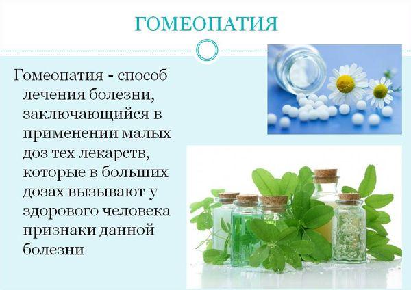 Определение гомеопатии