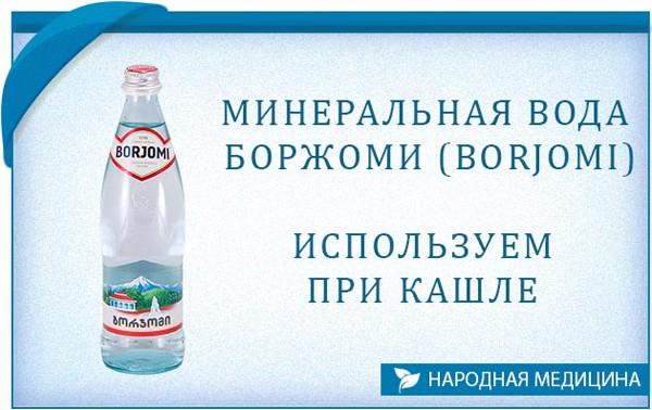 Минеральная вода Боржоми при кашле
