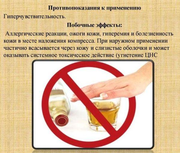 Противопоказания к лечению водкой и перцем