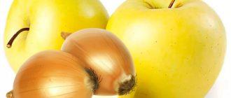 Яблоки и лук