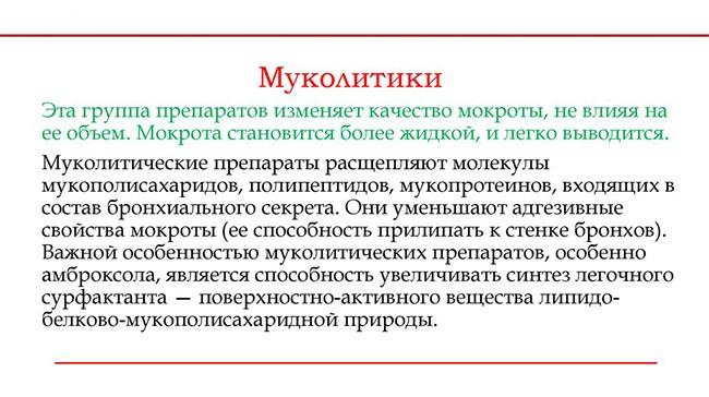 Определение муколитикам и принцип действия