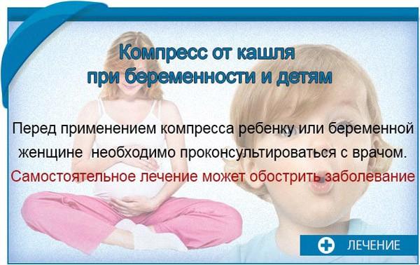 Совет для беременных и детей