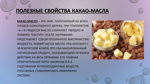 Полезные свойства какао-масла при кашле