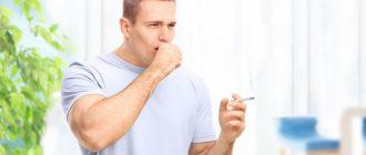 Сильный кашель при курении